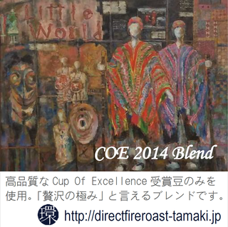 COE2014Blend.png