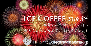 ICE COFFEE 2019-3rd.png