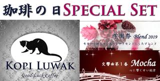 CoffeeDay_SpecialSet.png