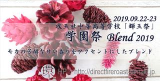 学園祭ブレンド2019.png