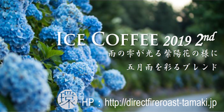 ICE-COFFEE-2019-2nd.png