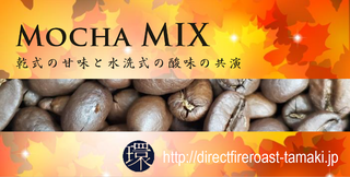 mocha_mix.png